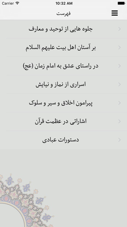 جرعه وصال screenshot-1