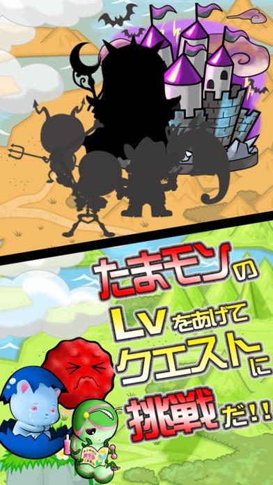 育成ゲーム たまポンQUESTのスクリーンショット3