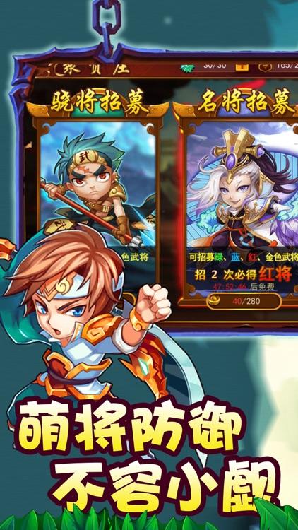 塔防三国战记-全新三国塔防终极版 screenshot-4