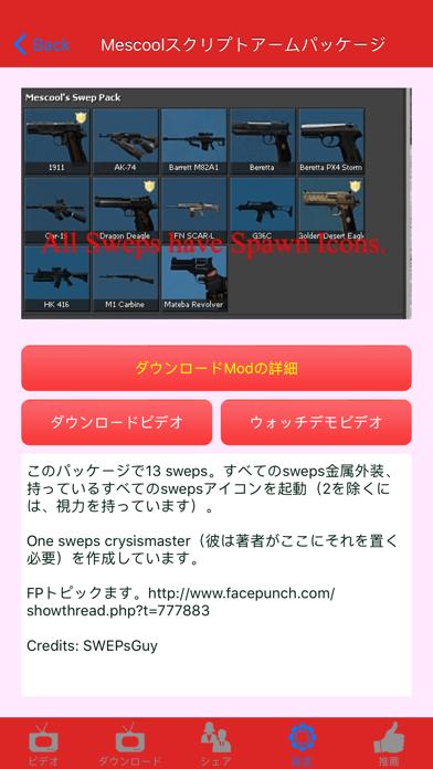 武器Mod for Garry's Mod (GMod)のおすすめ画像3