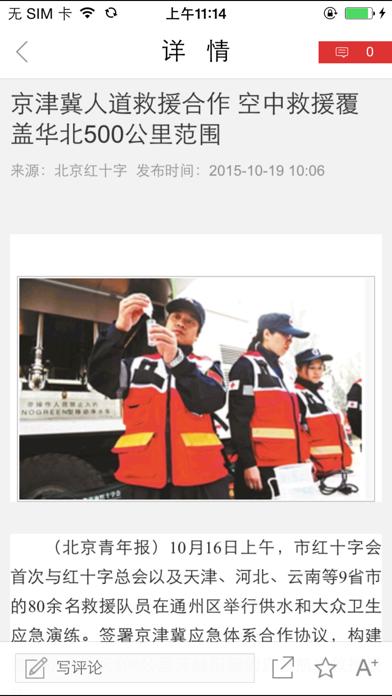 新闻·人道北京客户端 screenshot three