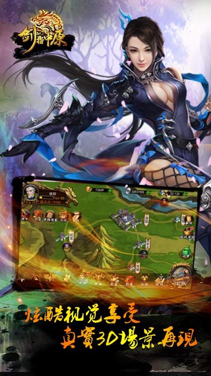 剑指中原:全民热血三国争霸策略游戏 screenshot-3