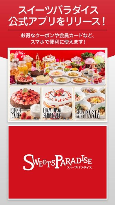 スイーツパラダイス 公式アプリ(スイパラ)のおすすめ画像1