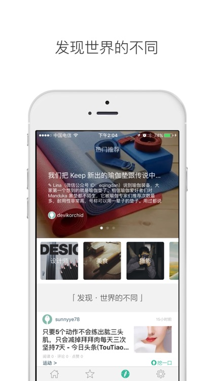 勺子 screenshot-2