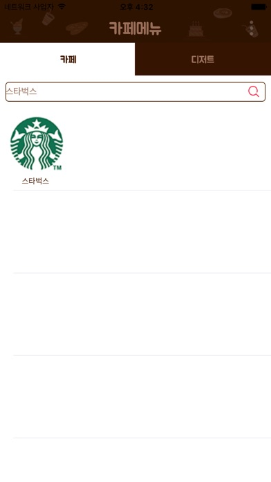 카페메뉴(엔젤리너스, 탐앤탐스, 커피빈, 할리스, 파스쿠찌, 공차, 스무디킹, 스타벅스, 카페베네, 투썸플레이스) for Windows