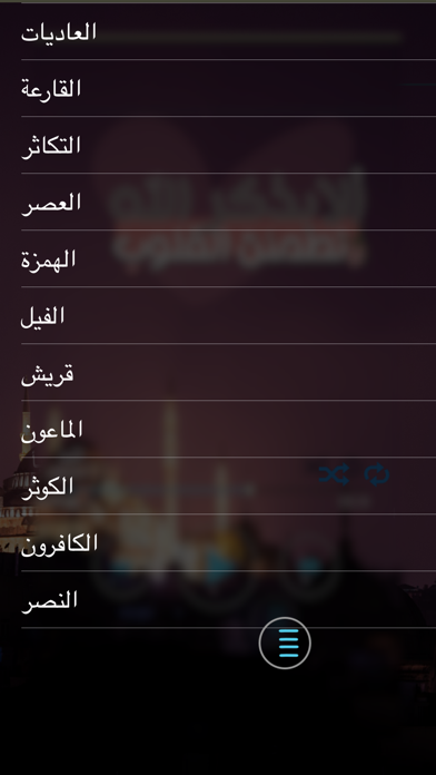 القرآن الكريم ـ ياسر الدوسري ـ بدون نتلقطة شاشة1