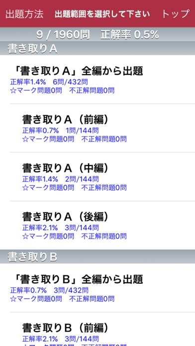 河合出版 漢字マスター1800+[三訂版]のおすすめ画像4
