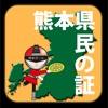 熊本県民の証