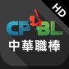 中華職棒HD