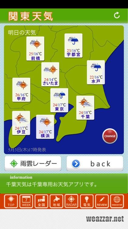 千葉天気 screenshot-3