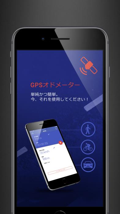 GPSオドメーター ScreenShot0