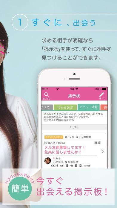 ワクワク 出会いアプリで運命の人とマッチングスクリーンショット