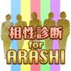 相性診断 for ARASHI - 嵐メンバーとの相性度をチェック! - iPhoneアプリ