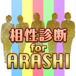 相性診断 for ARASHI - 嵐メンバーとの相性度をチェック!