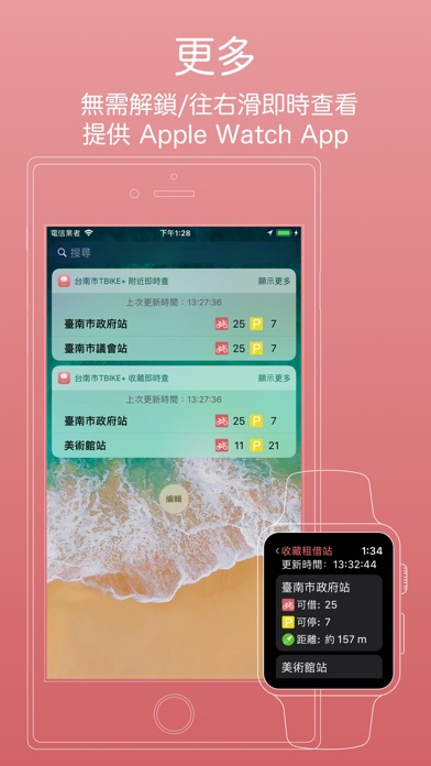 台南市TBike+屏幕截圖5