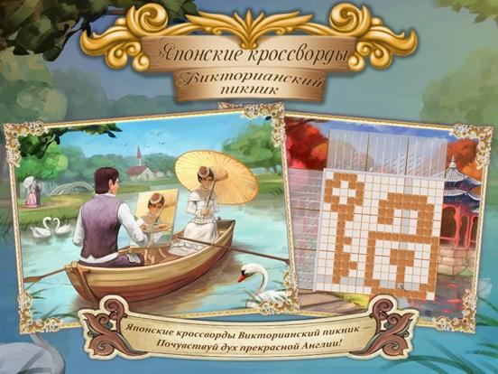 Японские кроссворды Викторианский Пикник HD Freeк на iPad