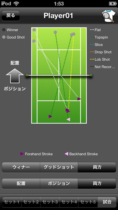 TennisRecord screenshot1