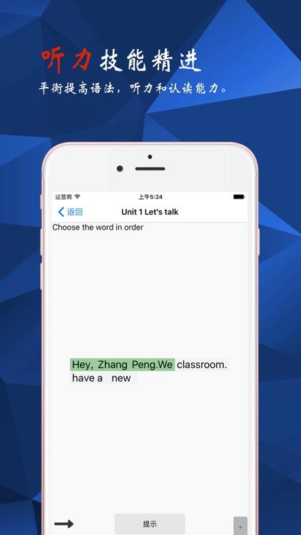 英语4年级上-人教PEP版 screenshot-3