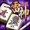 麻雀 雷神 -Rising-|無料で楽しめ...