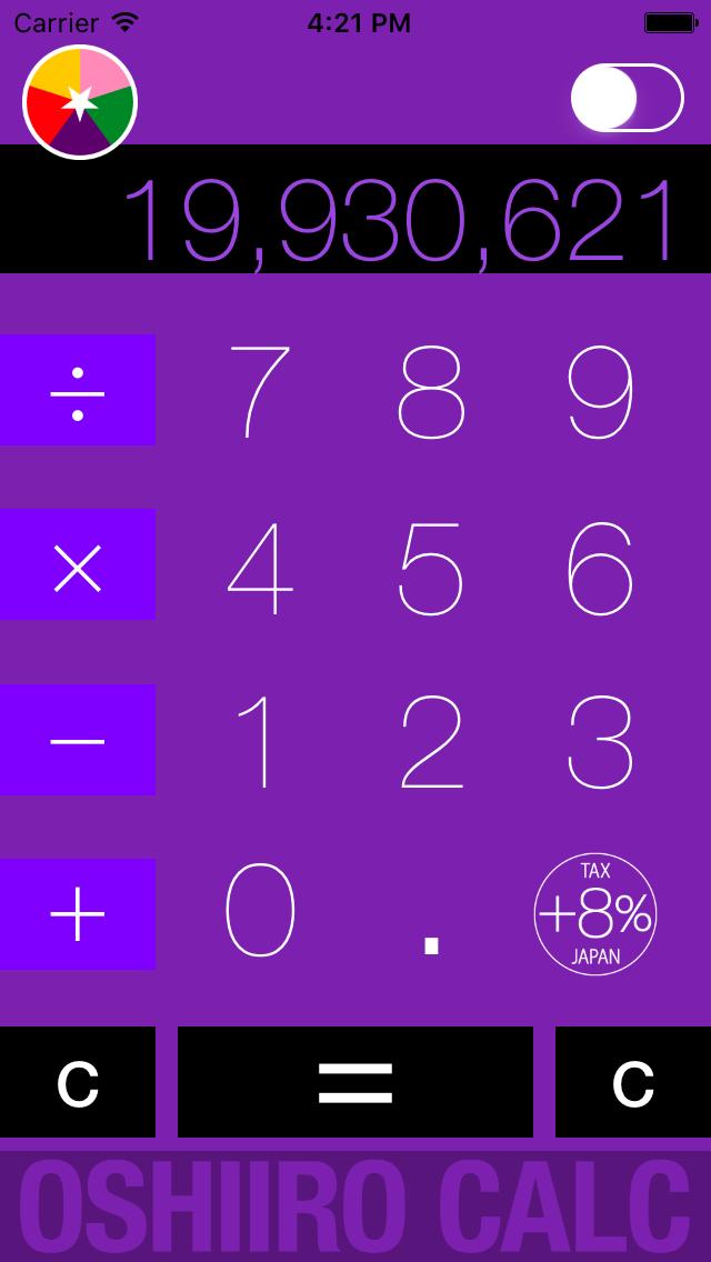 推し色電卓 〜5色の電卓&サイリウム ScreenShot4