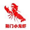 荆门小龙虾