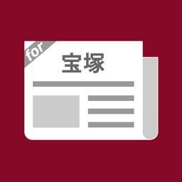 宝塚まとめったー for 宝塚歌劇団