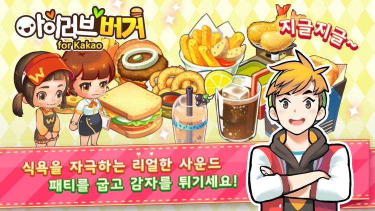 아이러브버거 for Kakao screenshot-1