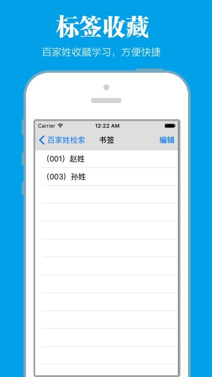 百家姓详解 screenshot-3