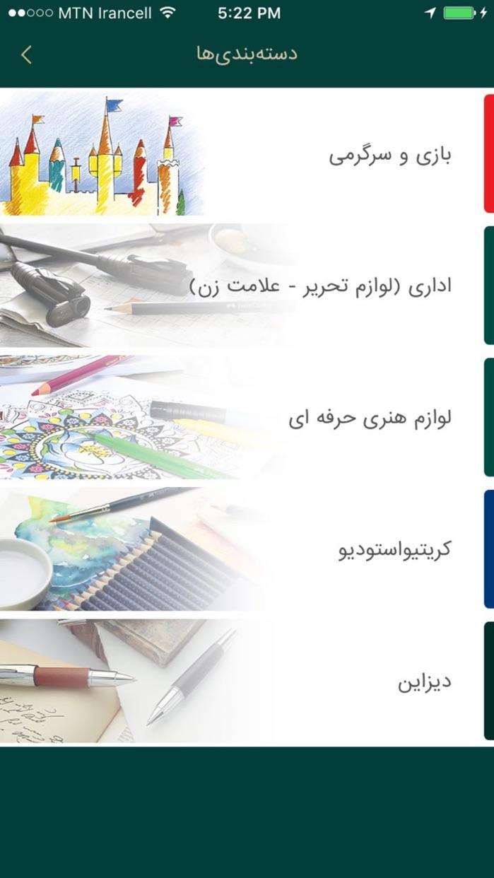 Faber-Castell Iran Screenshot