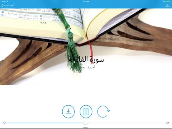 مكتبة القران الكريم screenshot 9