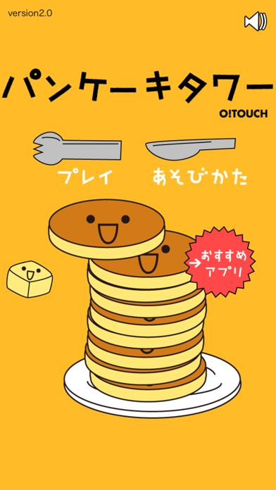 パンケーキタワー® 子供向け無料ゲーム ScreenShot4