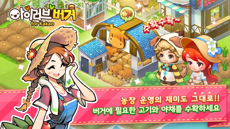 아이러브버거 for Kakao screenshot-2