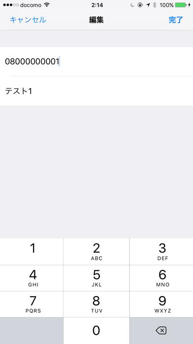 迷惑電話拒否 ScreenShot2