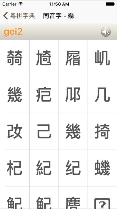 粵拼字典のおすすめ画像3