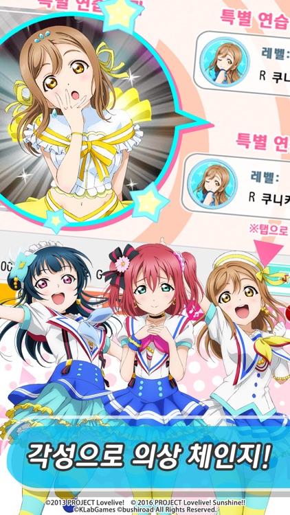 러브라이브! School idol festival screenshot-3