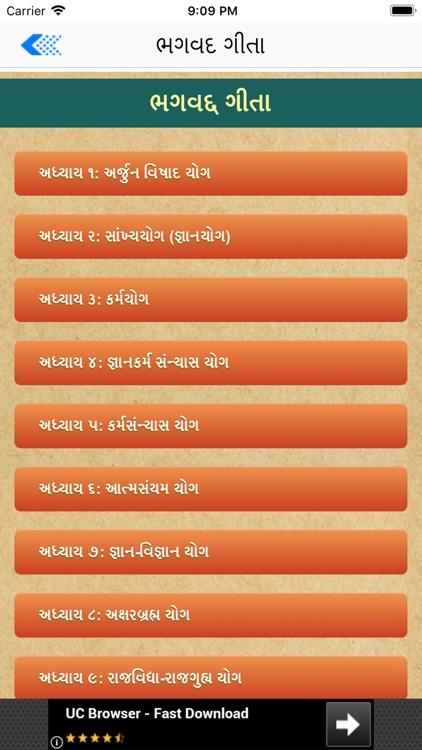 Gita in Gujarati