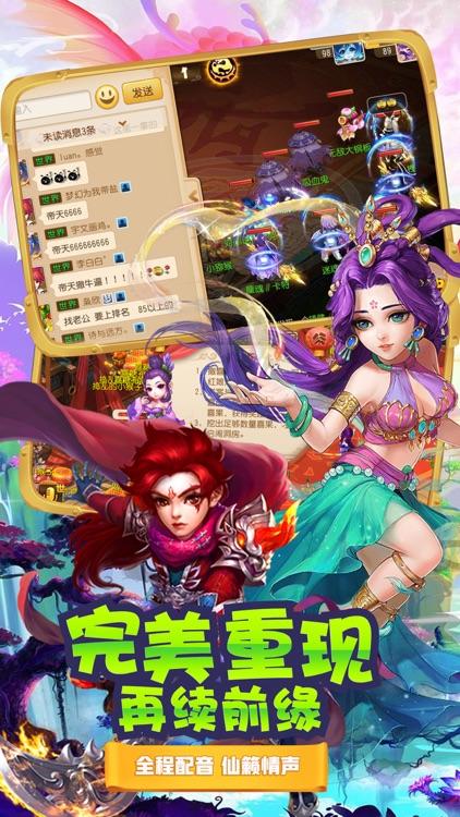 逍遥飞仙-最新3D唯美修仙手游 screenshot-4