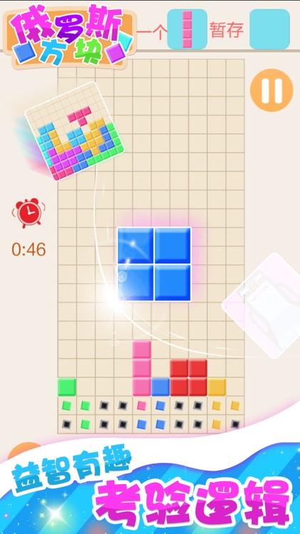 俄罗斯方块 - 2018新版单机游戏大全 screenshot-4