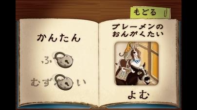 童話まちがいさがしスクリーンショット3