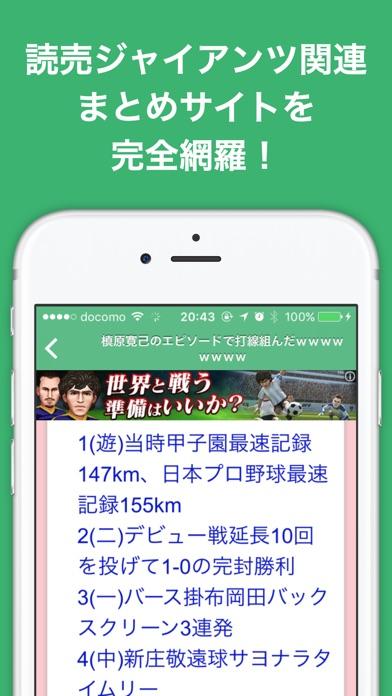 ブログまとめニュース速報 for 読売ジャイアンツ(巨人)のスクリーンショット2