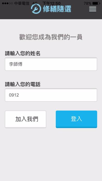 社區修繕隨選服務-工班版屏幕截圖3