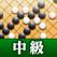 石倉昇九段の囲碁講座 中級編