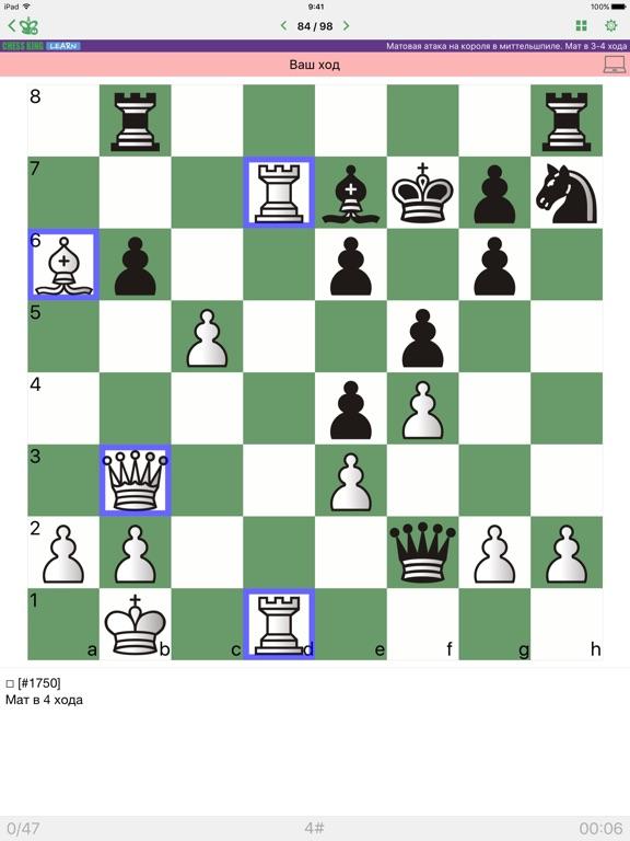 Мат в 3-4. Шахматные задачи на iPad