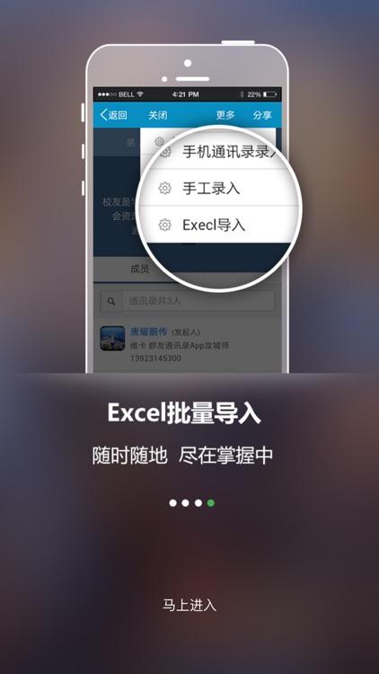 群友通讯录 screenshot-4