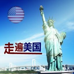 走遍美国同步中英字同步英汉简繁幕版免费版HD