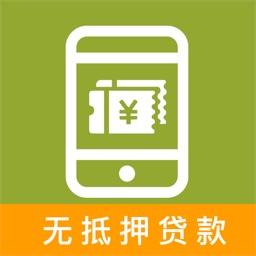 随手贷-手机贷款申请、快速借钱快贷神器!