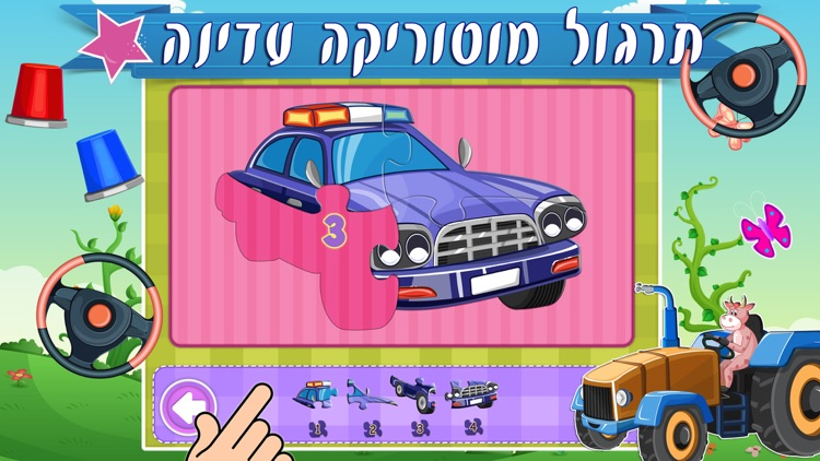 Hebrew Trucks World Kids Numbers -Learn to Count