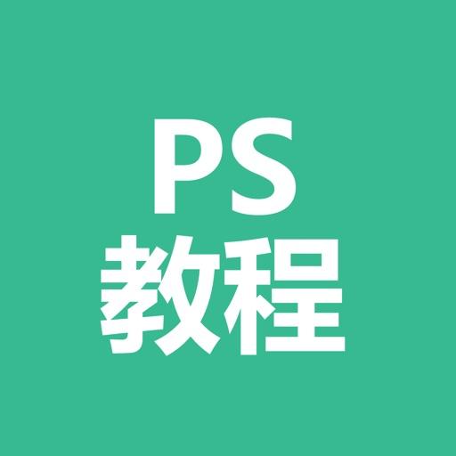ps教程-photoshop学习教程