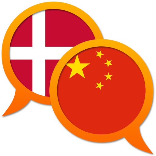 Danish Chinese Simplified dictionary