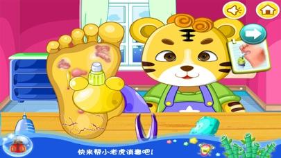朵拉拉脚部护理能手-智慧谷 儿童教育启蒙早教游戏(启蒙益智游戏) screenshot four